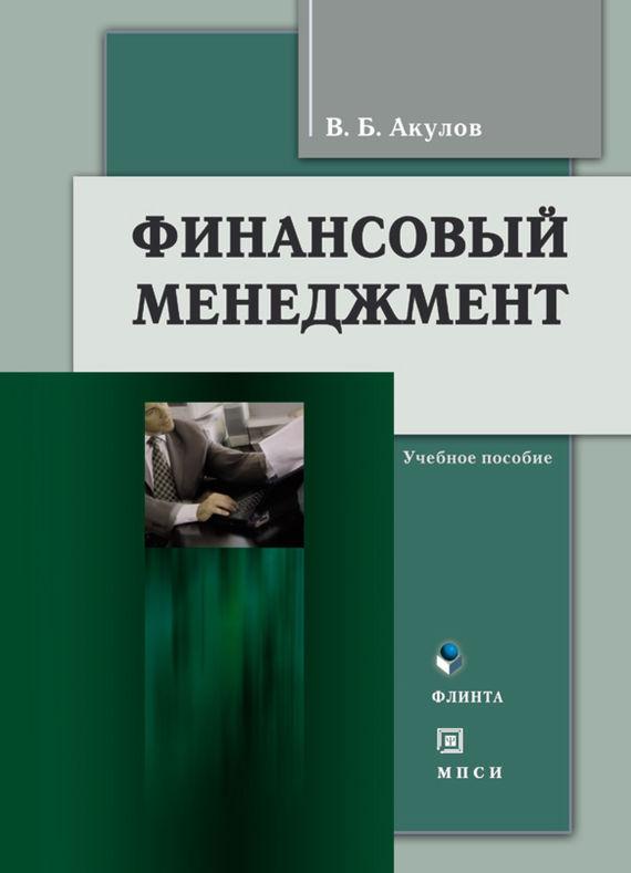 В. Б. Акулов Финансовый менеджмент. Учебное пособие