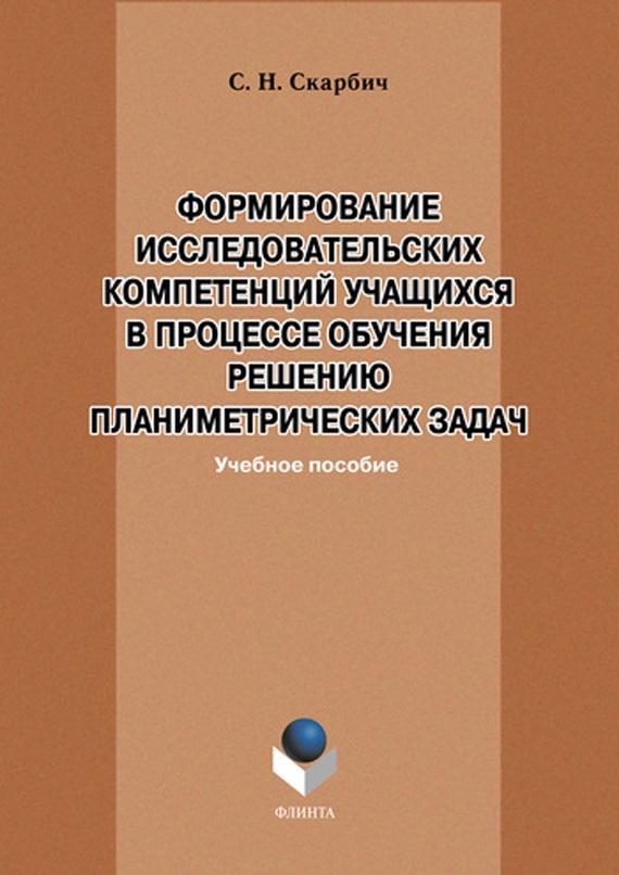 С. Н. Скарбич бесплатно