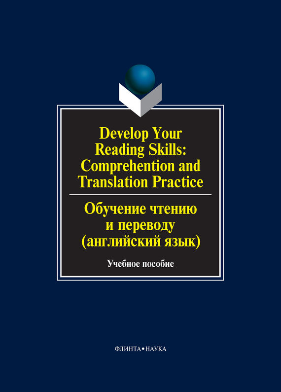 О. В. Сиполс Develop Your Reading Skills: Comprehention and Translation Practice / Обучение чтению и переводу (английский язык). Учебное пособие williams a research improve your reading and referencing skills b2