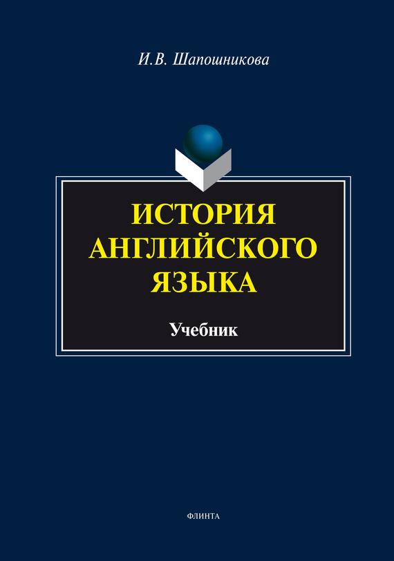 И. В. Шапошникова История английского языка