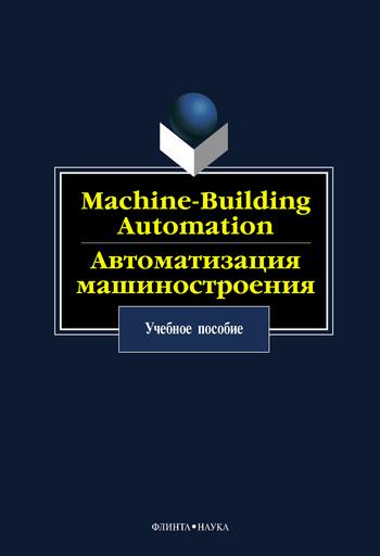 Коллектив авторов Machine-Building Automation. Автоматизация машиностроения. Учебное пособие