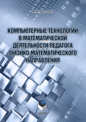 М. И. Рагулина Компьютерные технологии в математической деятельности педагога физико-математического направления