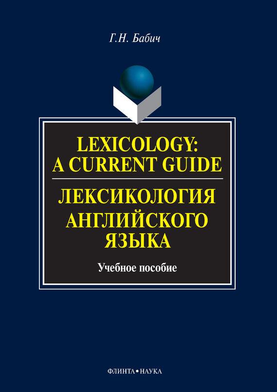 Г. Н. Бабич Lexicology: A Current Guide / Лексикология английского языка. Учебное пособие современный английский язык лексикология modern english lexicology