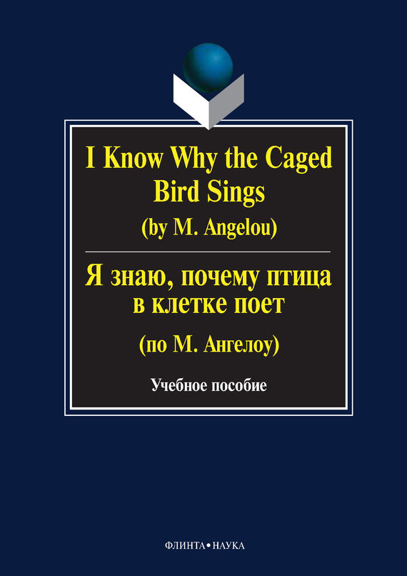 Г. Н. Бабич I Know Why the Caged Bird Sings (by M. Angelou) / Я знаю, почему птица в клетке поет (по М. Ангелоу). Учебное пособие why should i bother about the planet
