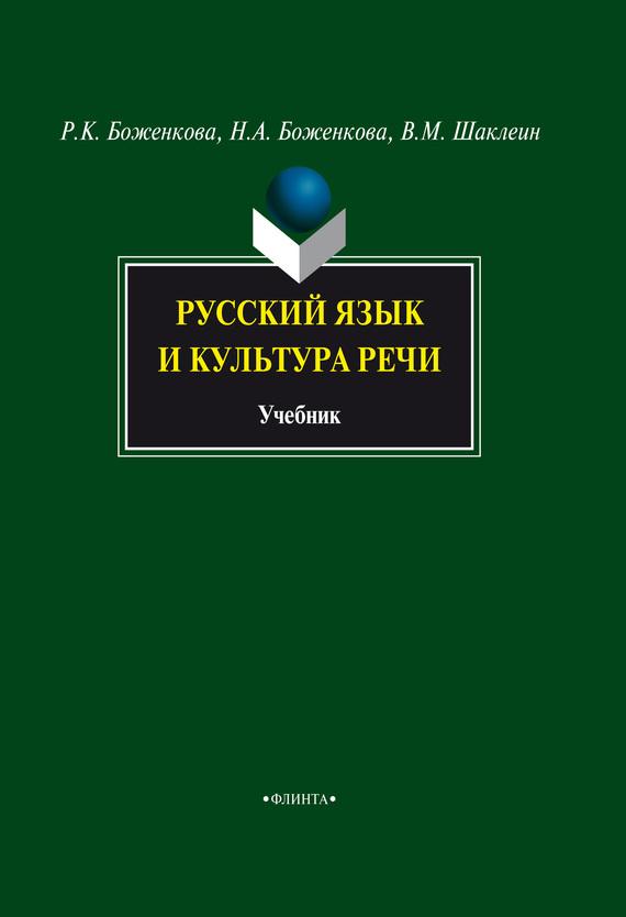Р. К. Боженкова Русский язык и культура речи. Учебник