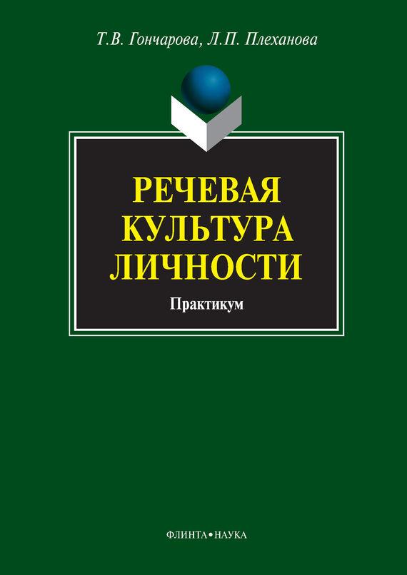Т. В. Гончарова бесплатно