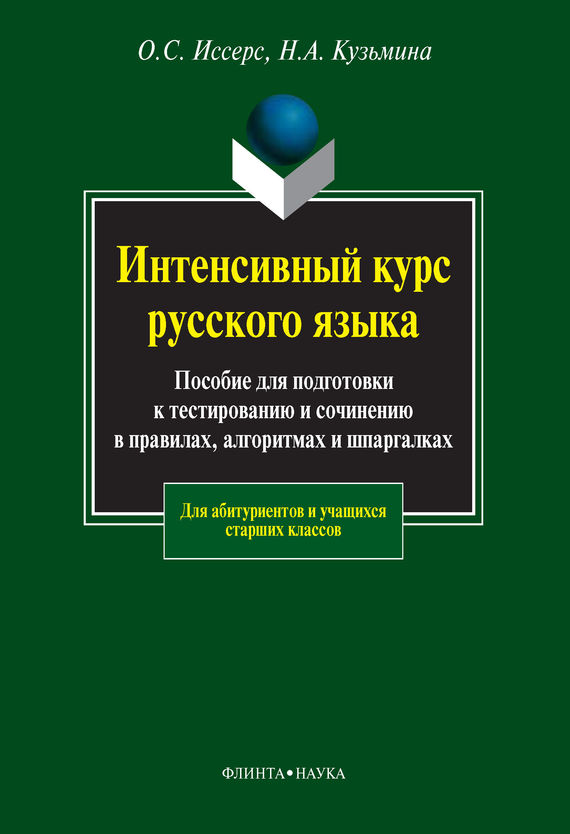 Н. А. Кузьмина Интенсивный курс русского языка. Пособие для подготовки к тестированию и сочинению в правилах, алгоритмах и шпаргалках бахарева к кузьмина с маленький математик математ игры…
