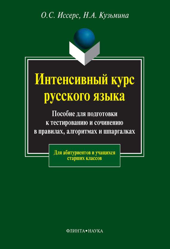 Н. А. Кузьмина бесплатно