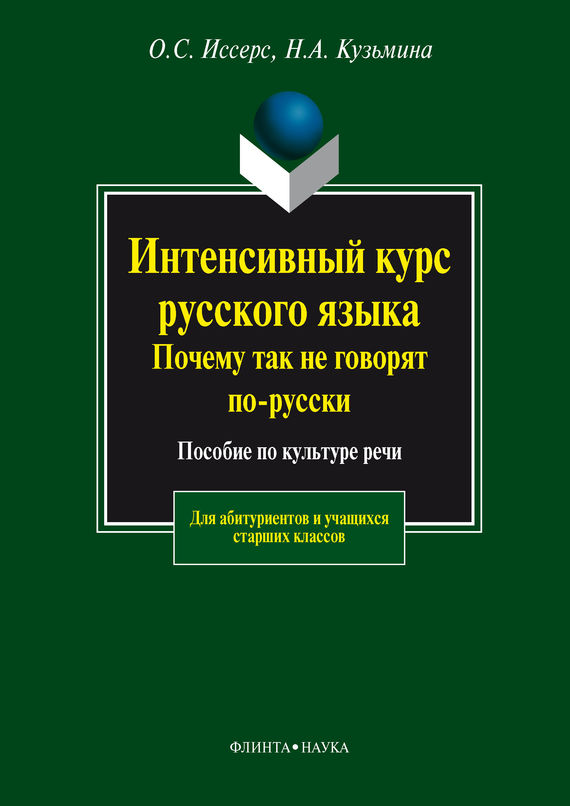 Интенсивный курс русского языка. Почему так не говорят по-русски. Пособие по культуре речи