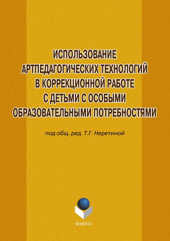 Первая страница издания 30/31/73/30317359.bin.dir/30317359.cover.jpg обложка