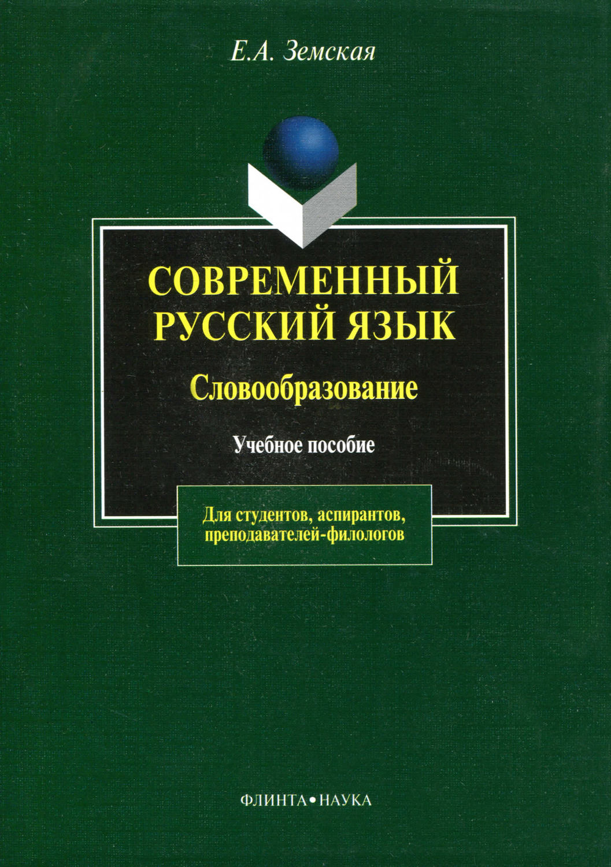 Земский русский язык 2 часть скачать книгу
