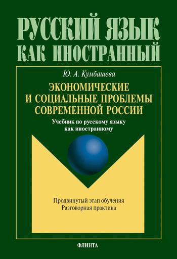 Экономические и социальные проблемы современной России. Учебник по русскому языку как иностранному