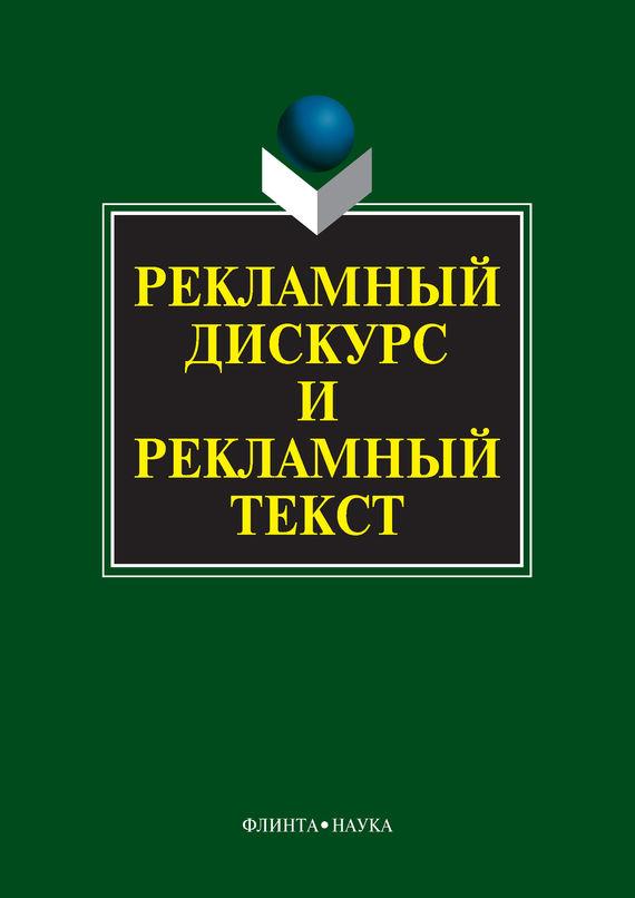 Коллектив авторов Рекламный дискурс и рекламный текст коллектив авторов классика русского рассказа 16