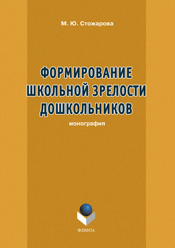 М. Ю. Стожарова бесплатно
