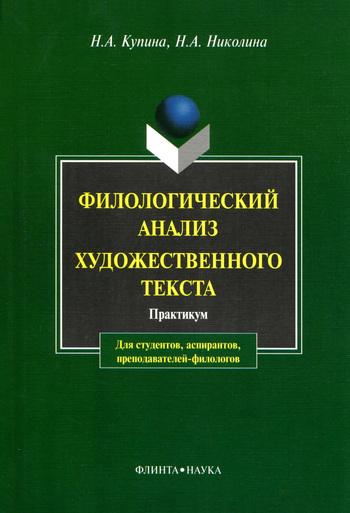 Н. А. Купина Филологический анализ художественного текста. Практикум