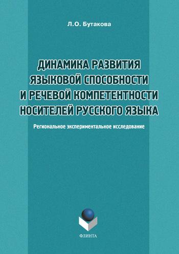 Л. О. Бутакова бесплатно