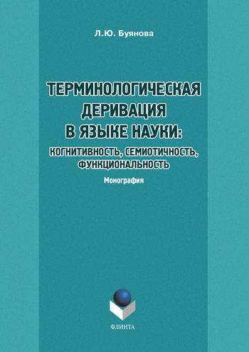 Л. Ю. Буянова Терминологическая деривация в языке науки: когнитивность, семиотичность, функциональность л ю буянова термин как единица логоса
