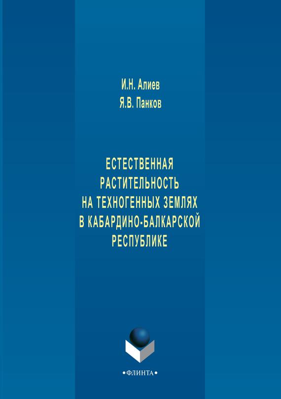 Естественная растительность на техногенных землях в Кабардино-Балкарской республике ( И. Н. Алиев  )