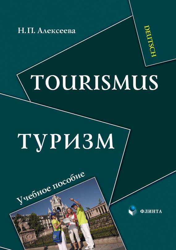 Н. П. Алексеева Tourismus / Туризм. Учебное пособие