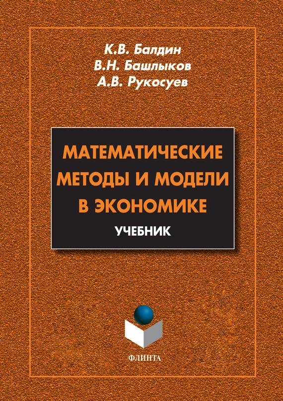 цены А. В. Рукосуев Математические методы и модели в экономике. Учебник