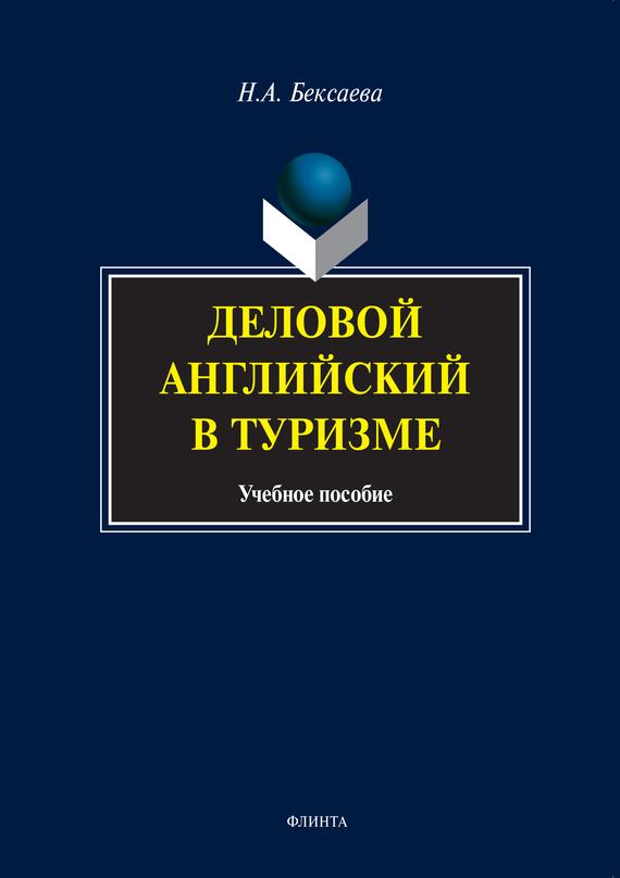Н. А. Бексаева бесплатно