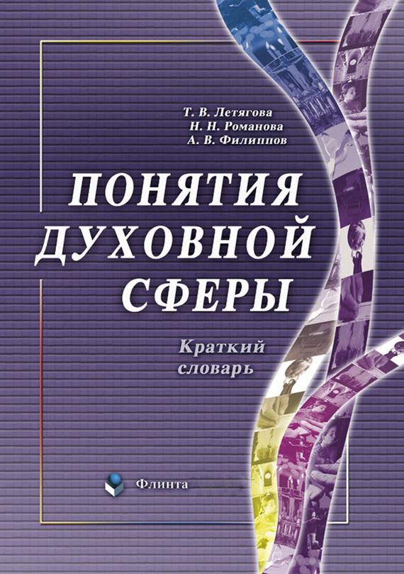 Понятия духовной сферы. Краткий словарь ( Н. Н. Романова  )