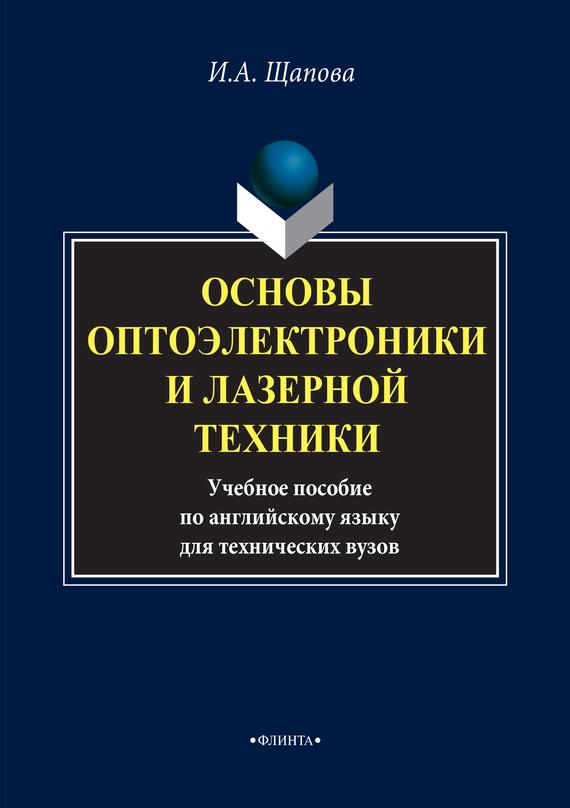 Основы оптоэлектроники и лазерной техники. Учебное пособие по английскому языку для технических вузов