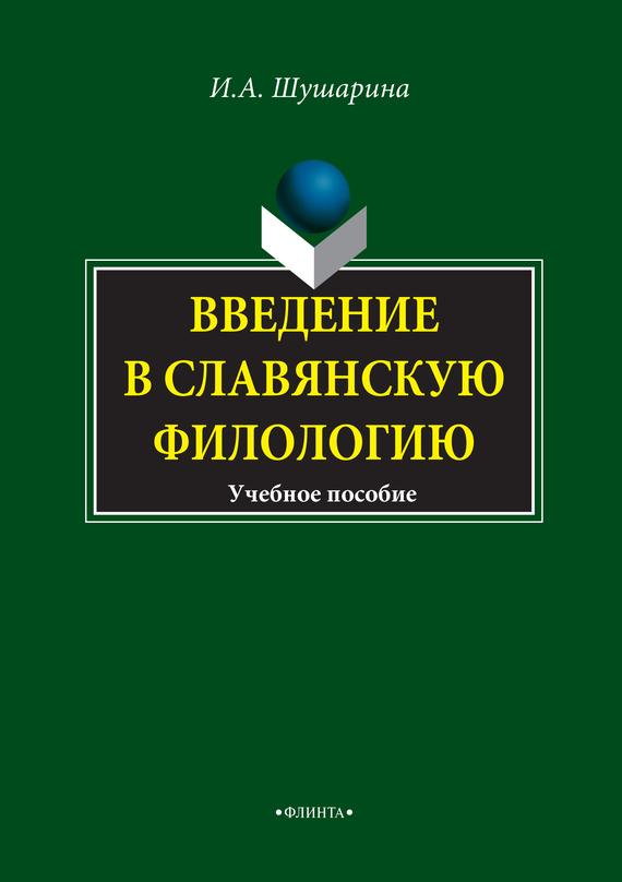 И. А. Шушарина Введение в славянскую филологию. Учебное пособие введение в литературоведение учебное пособие