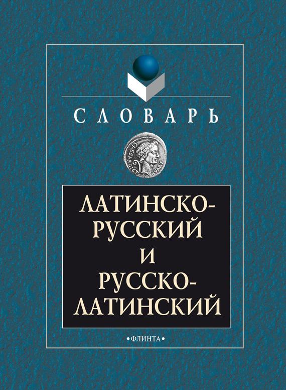 Отсутствует Латинско-русский и русско-латинский словарь анатомия человека русско латинско английский атлас