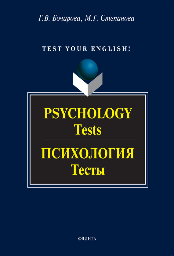 Г. В. Бочарова Psychology. Tests / Психология. Тесты basic psychology 4e sg