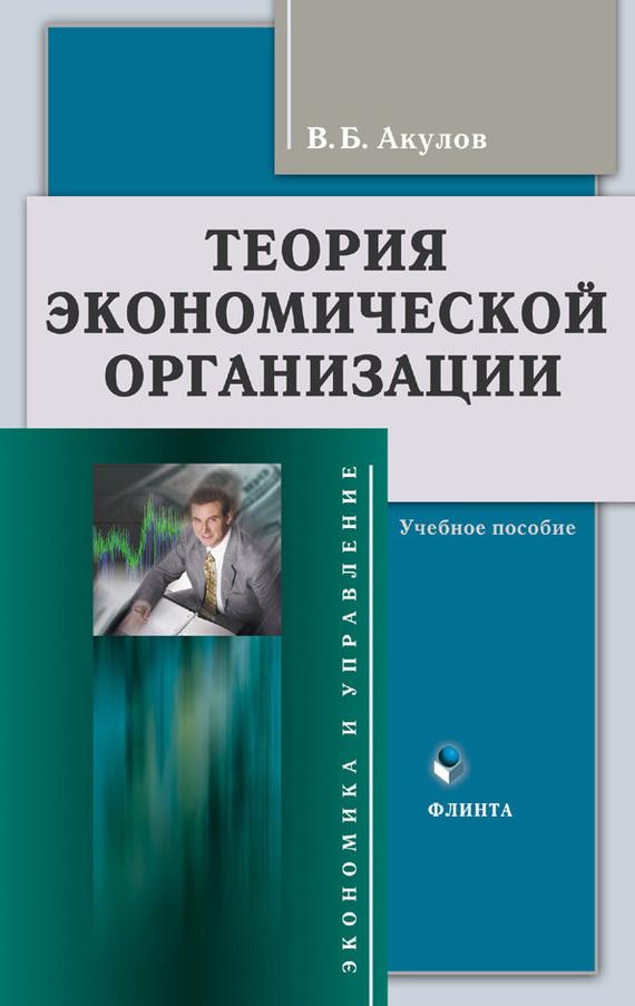 В. Б. Акулов Теория экономической организации. Учебное пособие ISBN: 978-5-9765-1174-3 коробко в теория управления учебное пособие page 3