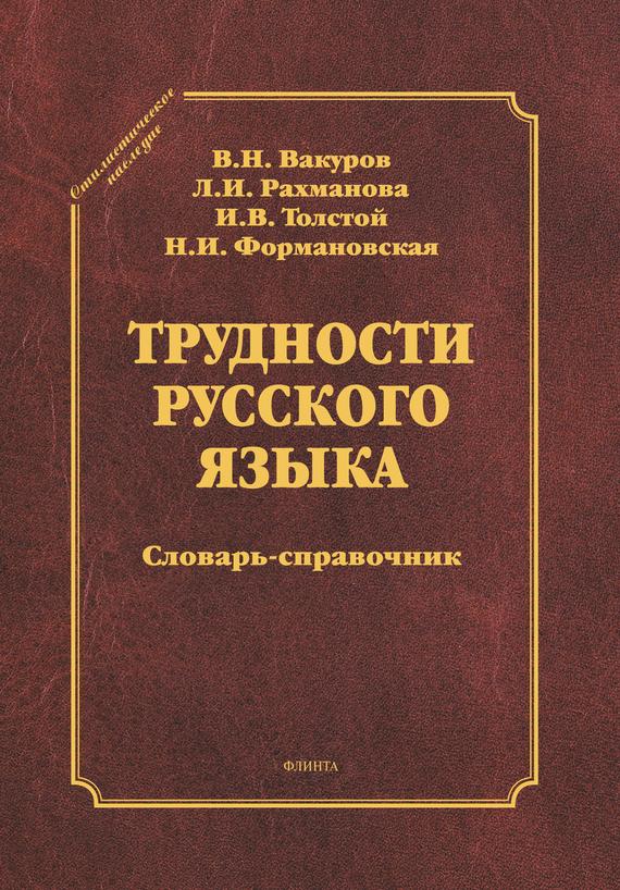 В. Н. Вакуров бесплатно