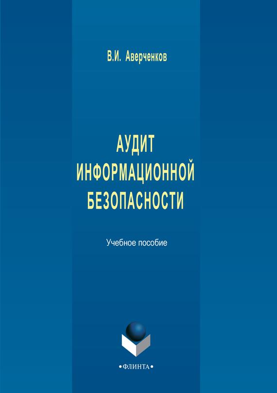 В. И. Аверченков Аудит информационной безопасности. Учебное пособие нестеров с основы информационной безопасности