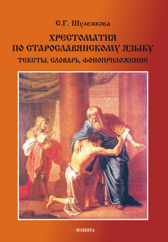 Хрестоматия по старославянскому языку. Тексты, словарь