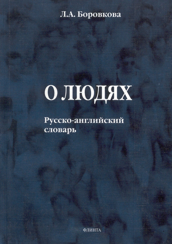 Л. А. Боровкова бесплатно