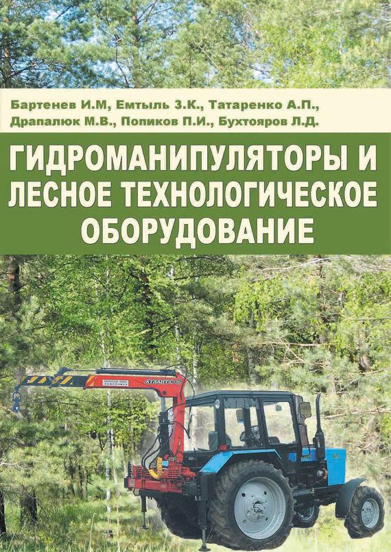 Л. Д. Бухтояров Гидроманипуляторы и лесное технологическое оборудование технологическое оборудование прокатного производства