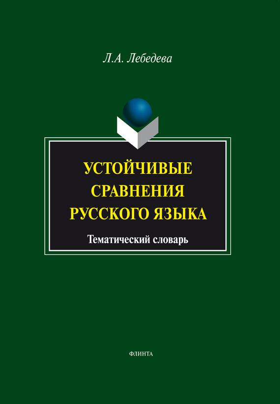 Л. А. Лебедева Устойчивые сравнения русского языка. Тематический словарь бак из нержавейки купить 250 л