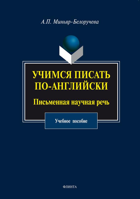 А. П. Миньяр-Белоручева бесплатно