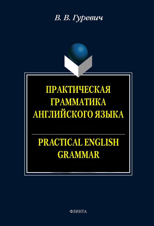 Гуревич английская грамматика ключи к упражнениям скачать
