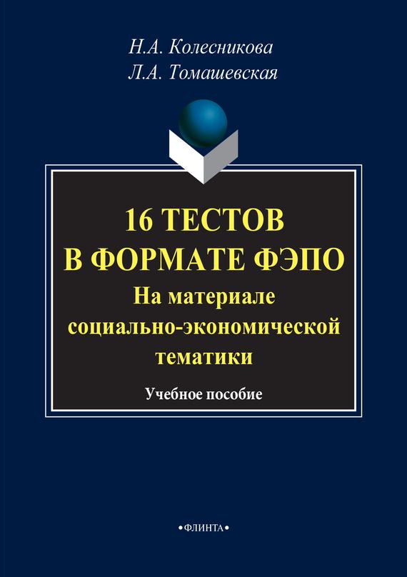 Н. А. Колесникова 16 тестов в формате ФЭПО. На материале социально-экономической тематики. Учебное пособие