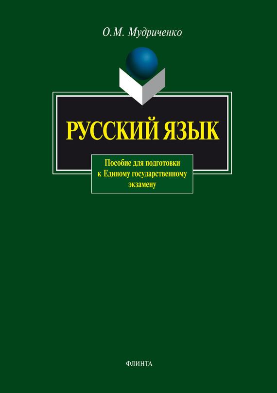 О. М. Мудриченко Русский язык. Пособие для подготовки к Единому государственному экзамену цена