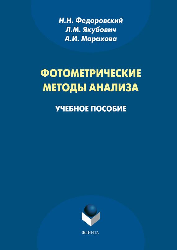 Н. Н. Федоровский Фотометрические методы анализа. Учебное пособие