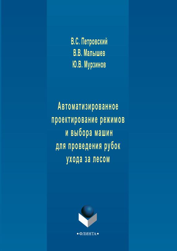 Автоматизированное проектирование режимов и выбора машин для проведения рубок ухода за лесом ( В. С. Петровский  )