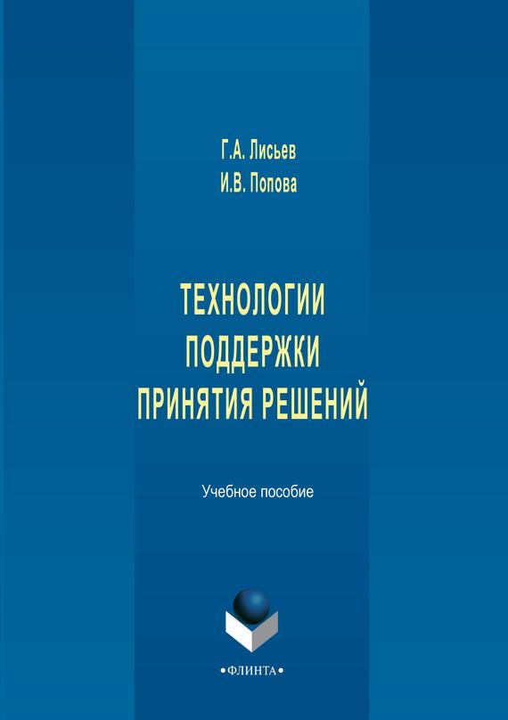 Первая страница издания 30/31/83/30318303.bin.dir/30318303.cover.jpg обложка