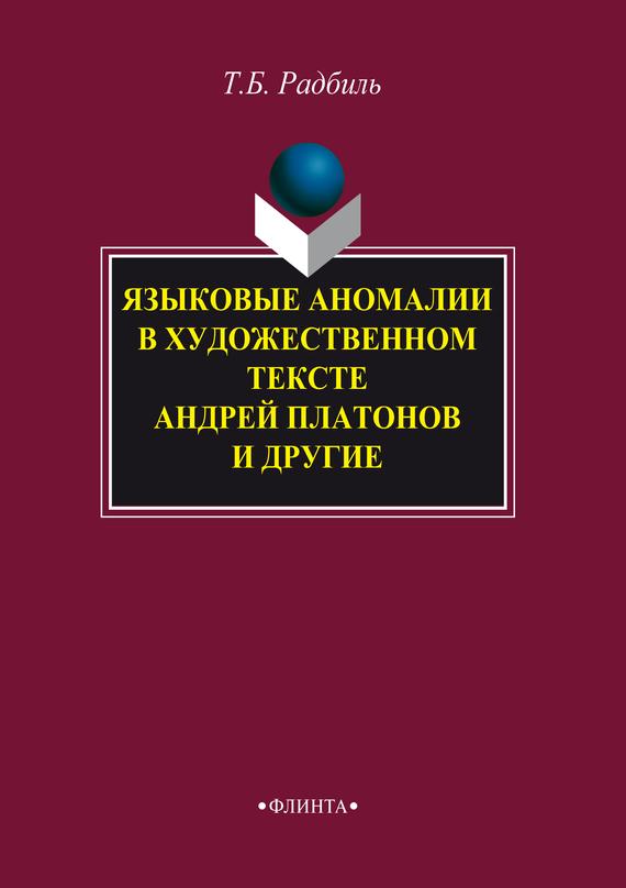 Т. Б. Радбиль Языковые аномалии в художественном тексте. Андрей Платонов и другие