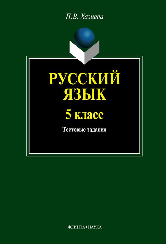 Н. В. Хазиева Русский язык. 5 класс: тестовые задания