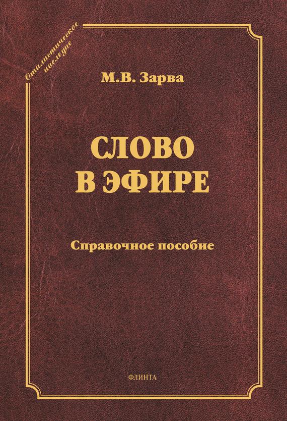 М. В. Зарва Слово в эфире. Справочное пособие ISBN: 978-5-9765-0935-1