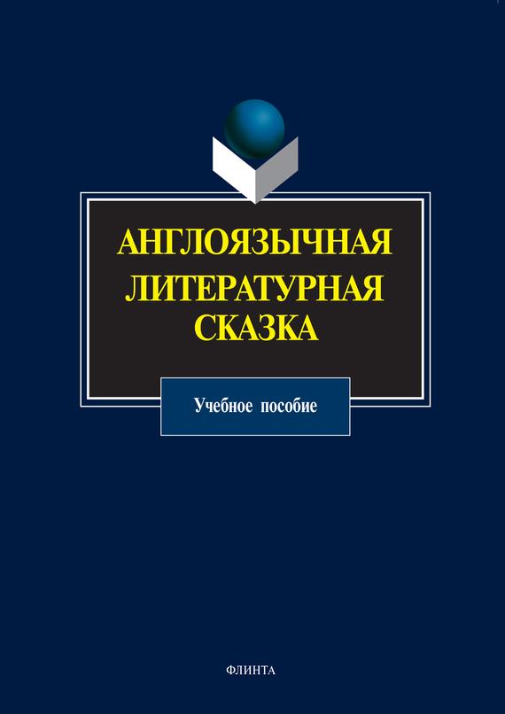 Отсутствует Англоязычная литературная сказка. Учебное пособие