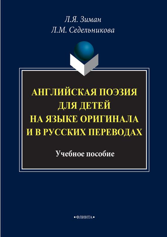 Английская поэзия для детей на языке оригинала и в русских переводах. Учебное пособие