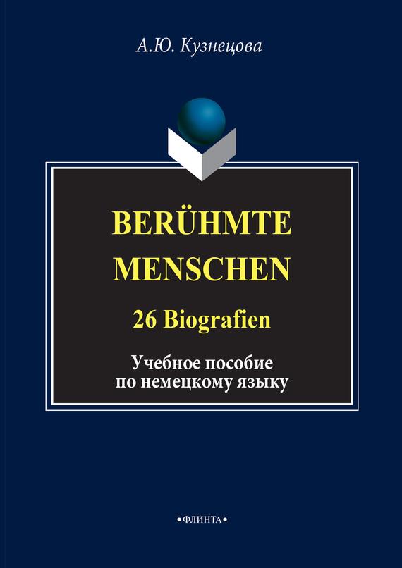 А. Ю. Кузнецова Berühmte Menschen. 26 Biografien. Учебное пособие по немецкому языку menschen a2 testtrainer mit cd